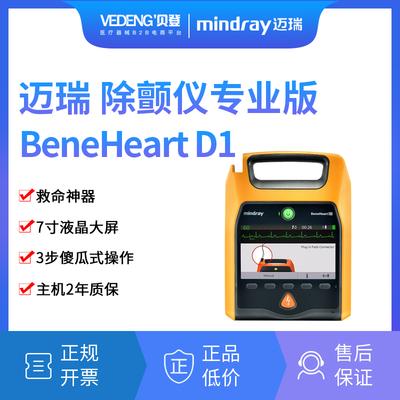 迈瑞Mindray 自动体外除颤仪 专业版 BeneHeart D1