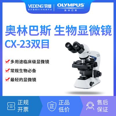 OLYMPUS奥林巴斯 显微镜CX23