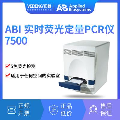ABI 实时荧光定量PCR仪