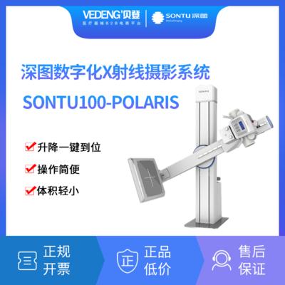 深图 数字化X射线成像系统 SONTU100-Polaris